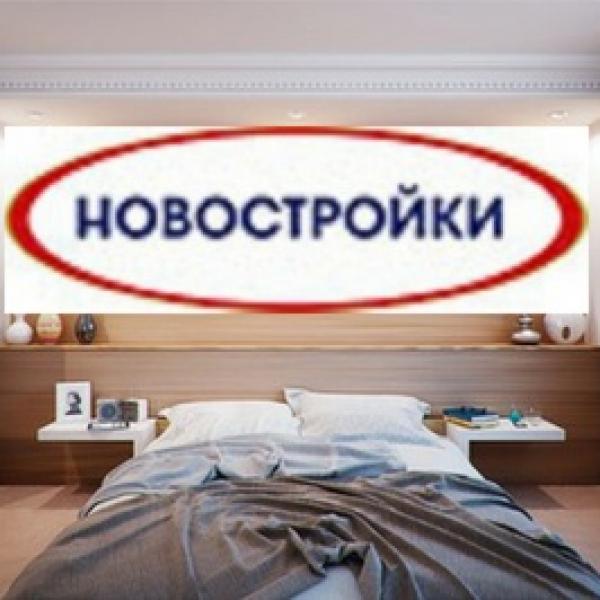 Новостройки Отдел продаж