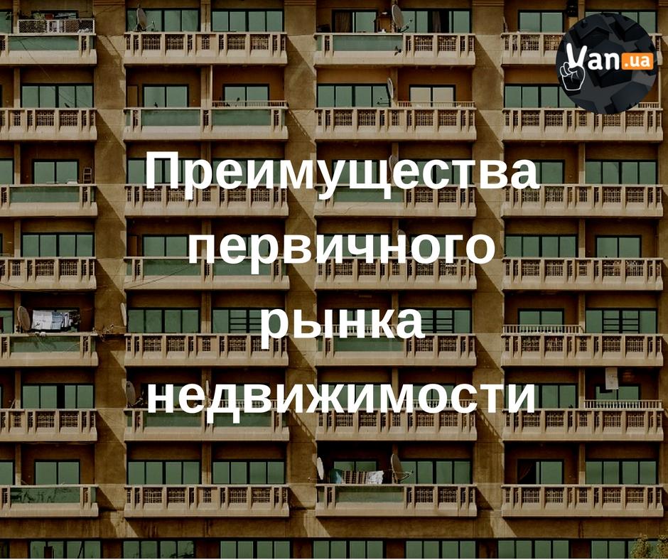 первичная недвижимость