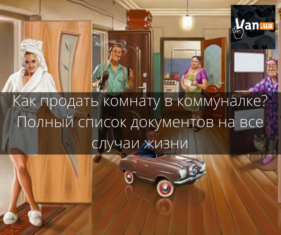продать комнату в коммуналке Одесса