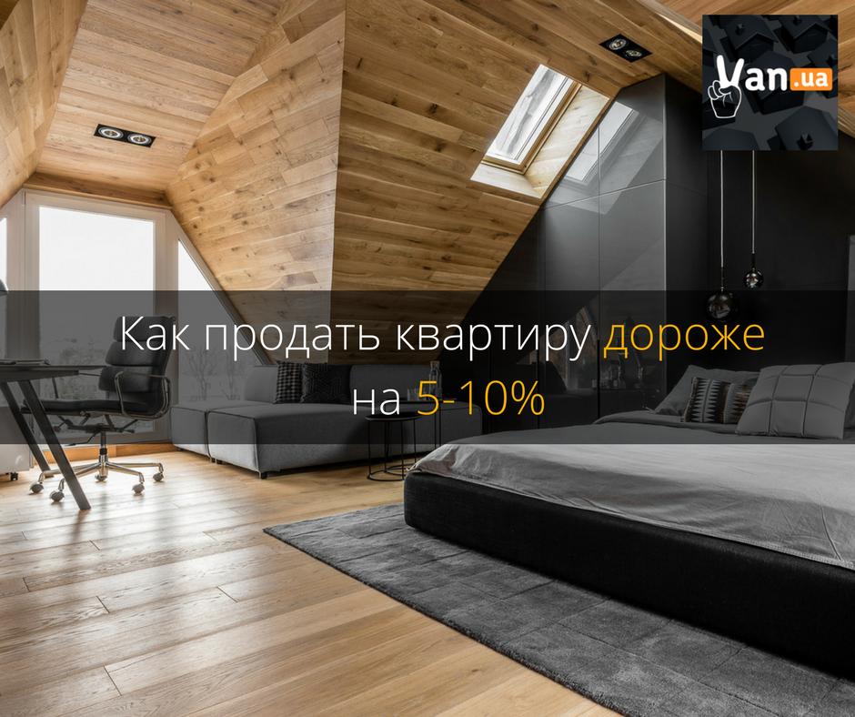 как продать квартиру дороже